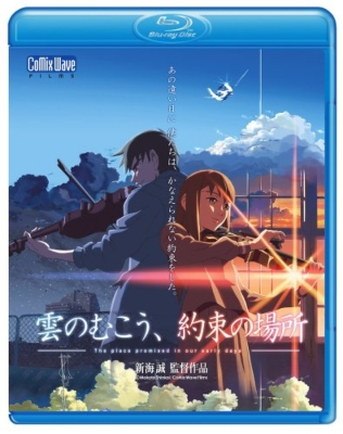 雲のむこう、約束の場所 Blu-ray Disc版