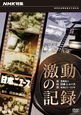 NHK特集 激動の記録 第三部 占領時代 日本ニュース 昭和21〜23年