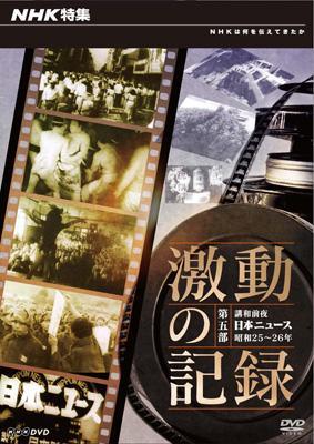 NHK特集 激動の記録 第五部 講和前夜 日本ニュース 昭和25〜26年