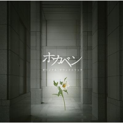 ホカベン オリジナル・サウンドトラック