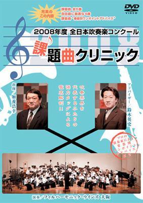 2008年度全日本吹奏楽コンクール課題曲クリニック: フィルハーモニック・ウインズ大阪