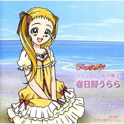 ツイン・テールの魔法 : 春日野うらら | HMV&BOOKS online - MJCD-23045