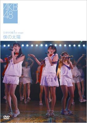 ひまわり組: 1st Stage: 僕の太陽