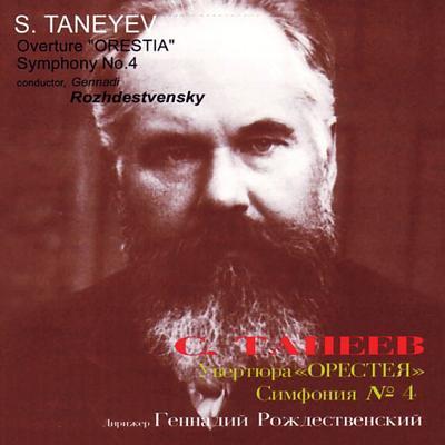 交響曲第4番、序曲『オレステイア』 ロジェストヴェンスキー&モスクワ放送交響楽団