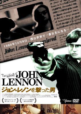 ジョン・レノンを撃った男