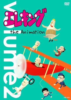 エレキング the Animation Vol.2