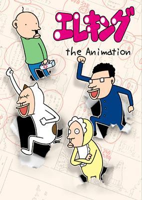 エレキング the Animation DVD-BOX