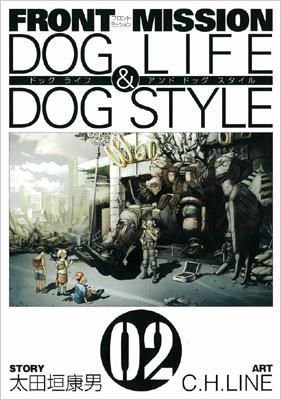 FRONT MISSION DOG LIFE & DOG STYLE 02 ヤングガンガンコミックス