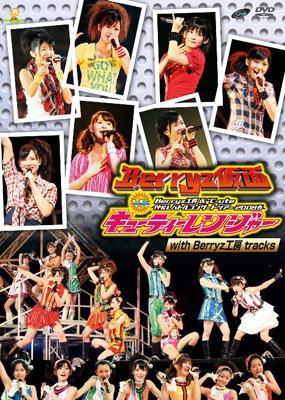 Berryz Kobo & C-Ute Nakayoshi Battle Concert Tour 2008 Haru -Berryz Kamen Vs Cutie Ranger-With Berr