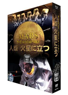 サイエンス・シュミレーション 人類 火星に立つ DVD-BOX