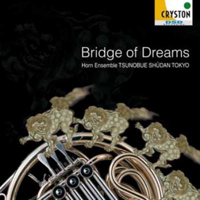 『夢の架け橋』 つの笛集団