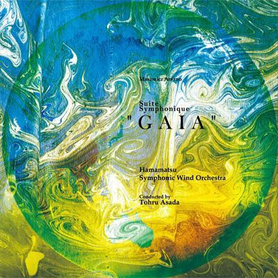 浜松交響吹奏楽団 天野正道: 交響組曲ガイア