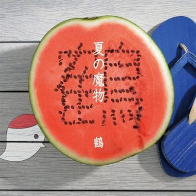Natsu No Mamono