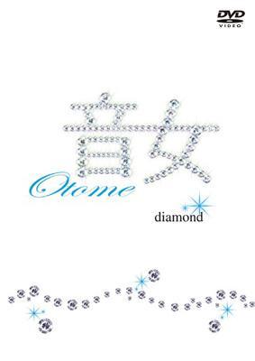 音女 diamond[ダイアモンド]
