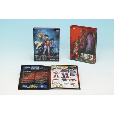 無敵超人ザンボット3 メモリアルボックス ANNIVERSARY EDITION