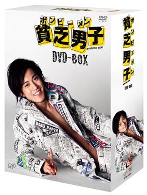 貧乏男子 DVD-BOX