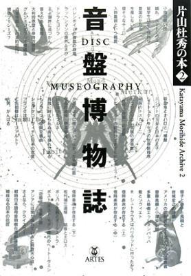 片山杜秀の本 2 音盤博物誌