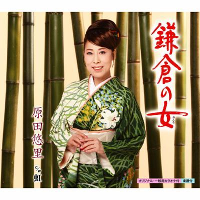 鎌倉の女 c/w虹