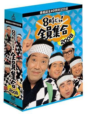 番組誕生40周年記念盤 8時だョ!全員集合2008