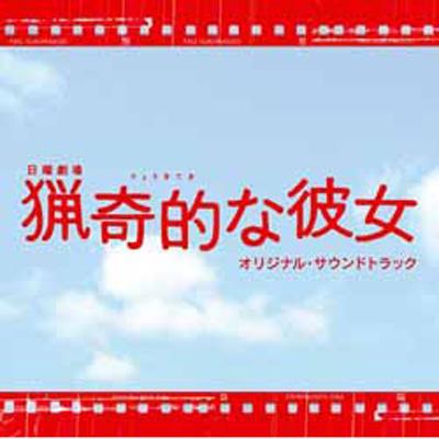 TBS系 日曜劇場 猟奇的な彼女 オリジナル・サウンドトラック