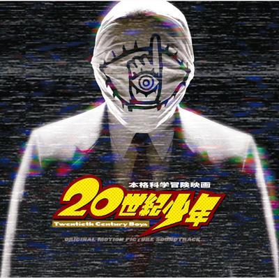 映画「20世紀少年」オリジナル・...