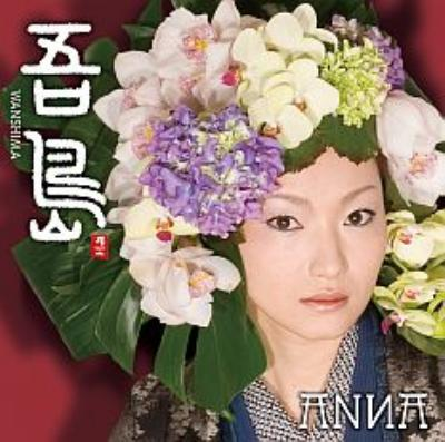 吾島: Wan Shima