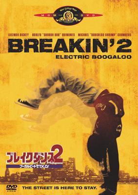 MGMライオン'Sベスト::ブレイクダンス2 ブーガルビートでT.K.O!