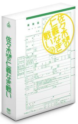 佐々木夫妻の仁義なき戦い -DVD-BOX