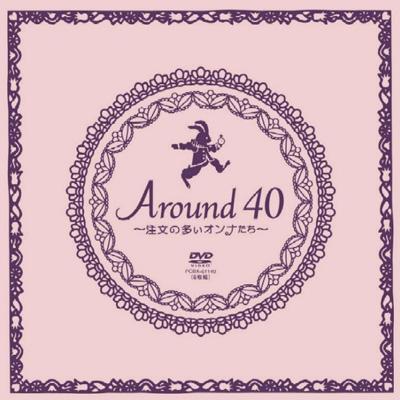 Around40〜注文の多いオンナたち〜DVD-BOX