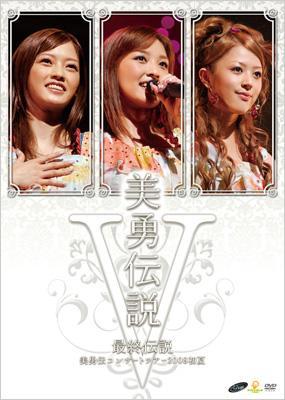 コンサートツアー2008初夏 美勇伝説V〜最終伝説〜