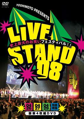 YOSHIMOTO PRESENTS LIVE STAND 08