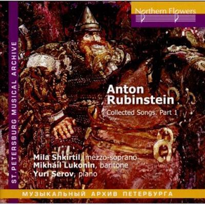 Songs Vol.1: Shkirtil(Ms)Lukonin(Br)Serov(P)