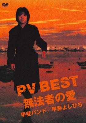 PV BEST〜無法者の愛〜