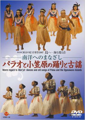 第23回<東京の夏>音楽祭2007 島へ-海を渡る音::南洋へのまなざし パラオと小笠原の踊りと古謡