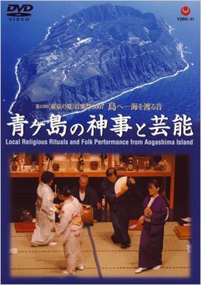 第23回<東京の夏>音楽祭2007 島へ-海を渡る音::青ヶ島の神事と芸能