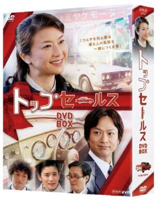 トップセールス DVD-BOX