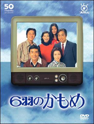 フジテレビ開局50周年記念: 6羽のかもめ DVD-BOX