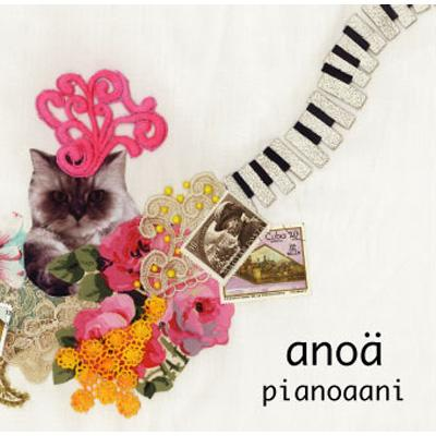 ピアノアアニ