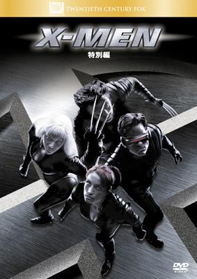 X-MEN -特別編