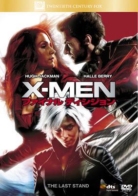 X-MEN ファイナル・ディシジョン