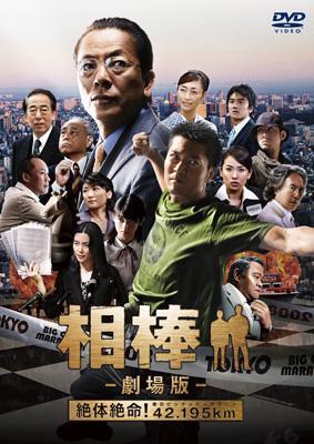 相棒 -劇場版-絶体絶命!42.195km 東京ビッグシティマラソン