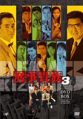 刑事貴族 3 DVD-BOX