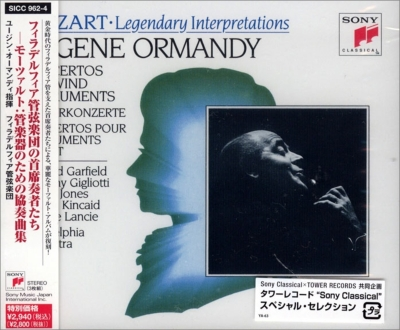 Wind Concertos: Ormandy / Philadelphia O
