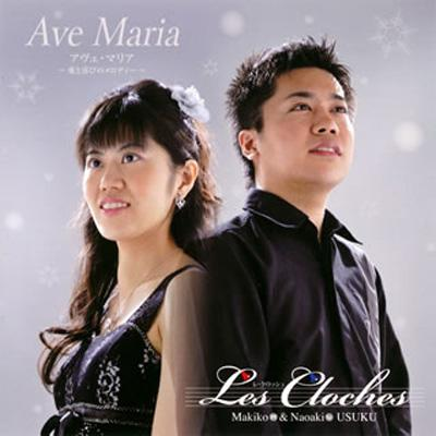 Ave Maria: レ・クロッシュ(Vc & P)
