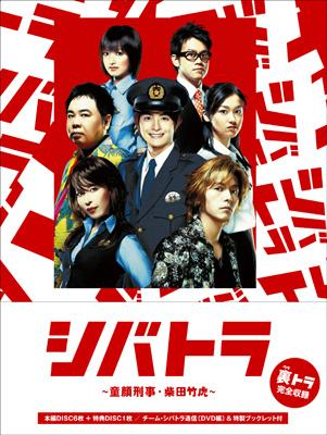 シバトラ ~童顔刑事・柴田竹虎~DVD-BOX | HMV&BOOKS online - ACBD-10636