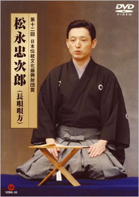 第12回日本伝統文化振興財団賞 松永忠次郎(長唄唄方)