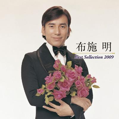 布施明 ベストセレクション2009 : 布施明   HMV&BOOKS online - KICX-3677/8