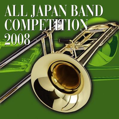 第56回 2008 全日本吹奏楽コンク-ル全国大会 5
