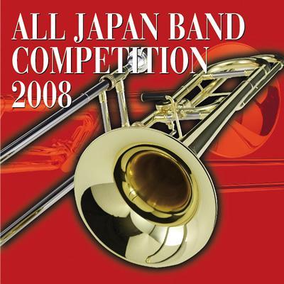 第56回 2008 全日本吹奏楽コンク-ル全国大会 13
