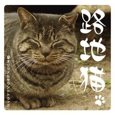 路地猫 オリジナルサウンドトラック